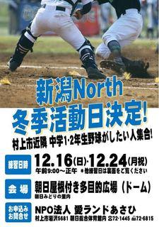 20181211_12-3月活動予定.jpg