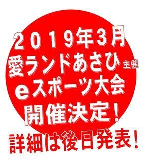 20190207告知.JPG