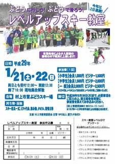 28スキー申込書.jpg