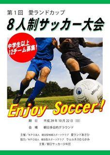 8人制サッカー大会.JPG