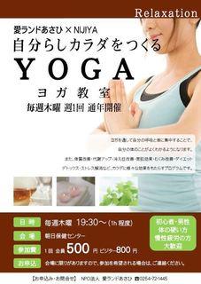 yoga201811.JPG