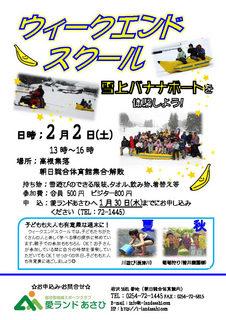 0202雪遊びチラシ.jpg