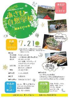 20190721あさひ自然学校.JPG