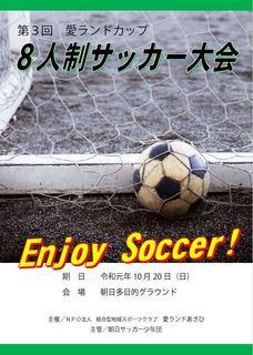 20191020サッカー.JPG