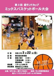 20200322ミックスバスケ.JPG