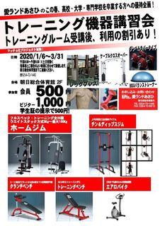 2020トレーニング機器講習会_キャンペーン.JPG