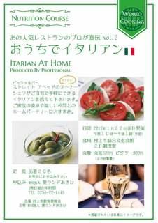 イタリアン-green.jpg