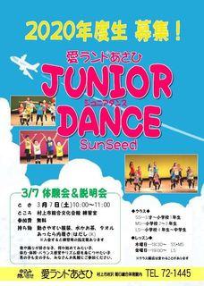 ジュニアダンス.JPG