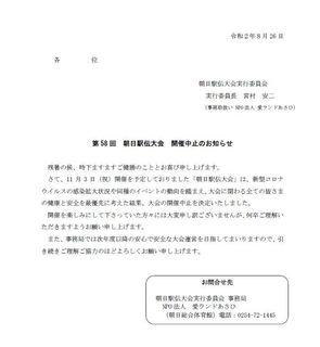 中止連絡.JPG