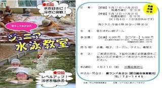 29年度チラシ(掲示用).jpg