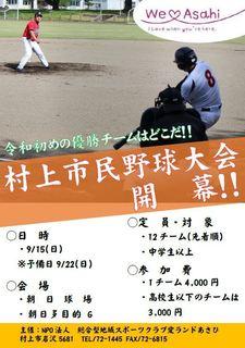 R1市民野球広告.JPG